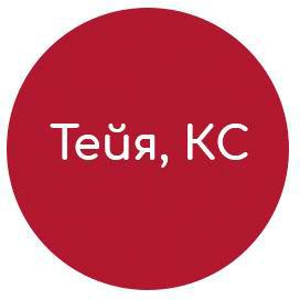Тейя, КС