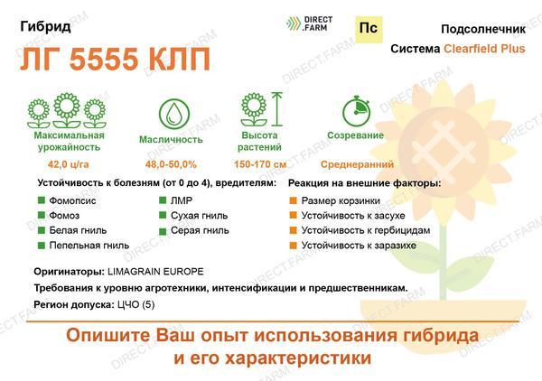 ЛГ 5555 КЛП