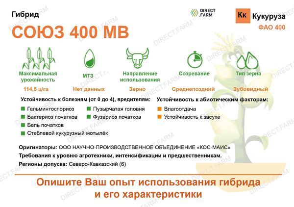 Союз 400 МВ