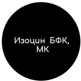 Изоцин БФК, МК